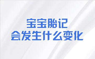 上海胎记医院好不好:宝宝胎记会发生什么变化