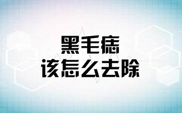 上海哪里治疗黑毛痣最好:黑毛痣该怎么去除