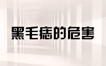 上海祛黑毛痣最好的医院:黑毛痣的危害有哪些
