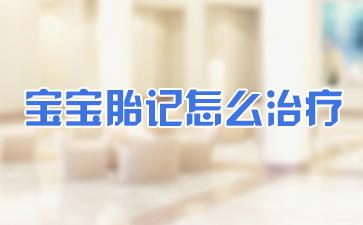 上海胎记医院排名:宝宝胎记怎么治疗