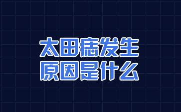 上海太田痣医院排名:太田痣的原因是什么