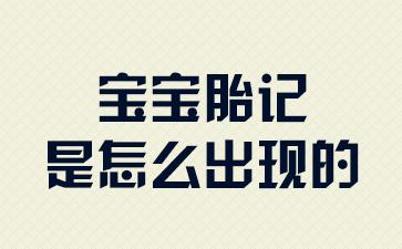 上海正规治疗胎记医院:宝宝胎记是怎么出现的