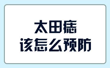 上海正规治疗太田痣医院:太田痣该怎么预防