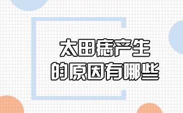 上海有名太田痣专科医院:太田痣产生的原因有哪些