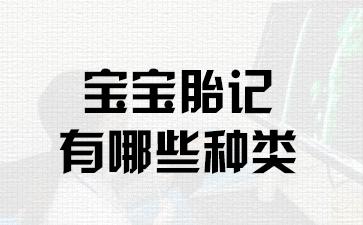 上海胎记医院排名医院:宝宝胎记有哪些种类