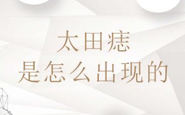 上海太田痣医院排名医院:太田痣是怎么出现的