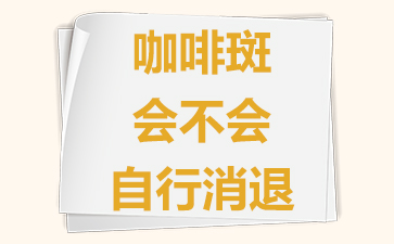 上海看咖啡斑最好的医院?咖啡斑会不会自行消退?