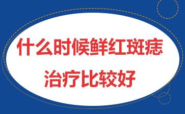 上海鲜红斑痣哪里治的最好?什么时候鲜红斑痣治疗比较好?