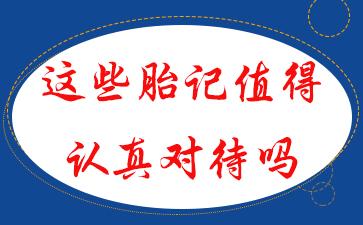 上海胎记去除医院排名?这些胎记值得认真对待吗?