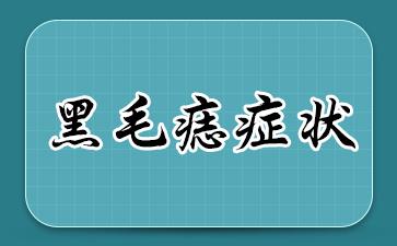 上海哪家医院可以去胎记?黑毛痣的症状都是什么?