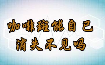 咖啡斑能自己消失不见吗?上海去除胎记的医院?