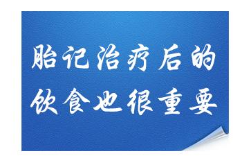 胎记治疗后的饮食也很重要?上海治疗胎记好的医院?