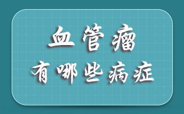血管瘤有哪些病症?上海血管瘤治疗中心?