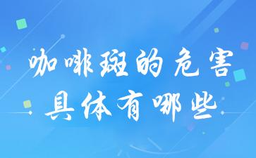 咖啡斑的危害具体有哪些?看胎记去上海哪个医院?