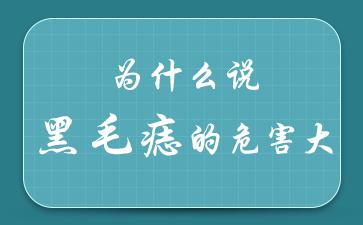 上海治胎记那家医院好:为什么说黑毛痣的危害大?