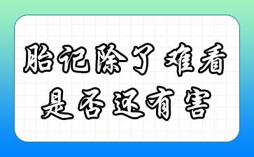 上海治疗胎记哪最好:胎记除了难看是否还有害?