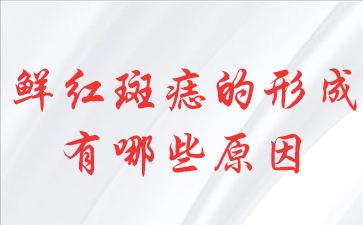 鲜红斑痣的形成有哪些原因?上海哪里看胎记最出名