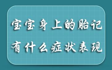 宝宝身上的胎记有什么症状表现?上海哪家医院去胎记较好